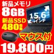 Intel第四世代 HDMI USB3.0 15型