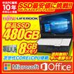 第三世代Corei5 テンキー付 新品SSD480GB搭載