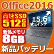 新品SSD搭載 第3世代Corei5 大画面ノートPC