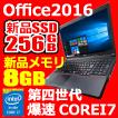 希少な第四世代COREI7 富士通ノートPC