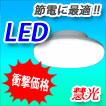 設置しやすいコンパクトタイプ LEDシーリングライト各