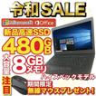 ポイント10倍付 Win10 Corei3 新品SSD搭載