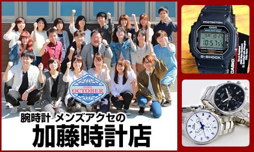 腕時計 メンズ アクセの加藤時計店