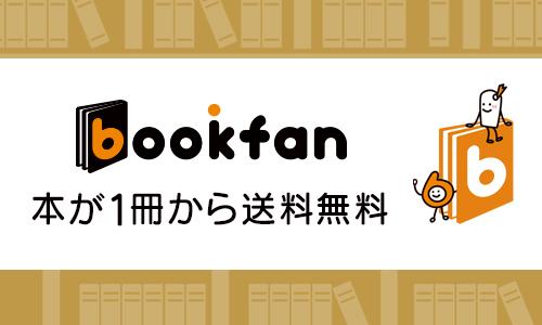 bookfan PayPayモール店