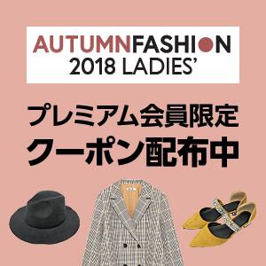 レディース秋冬ファッション特集