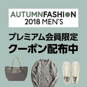 メンズ秋冬ファッション特集