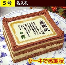 ビックリ 食べられる感謝状ケーキ