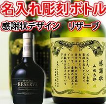 【感謝状・表彰状デザイン】名入れ彫刻ボトル