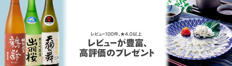レビュー100件、★4.0以上 レビューが豊富、高評価のプレゼント