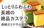 長崎カステラ心泉堂