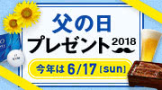 """""""ありがとう""""をカタチに 父の日ギフト2018"""