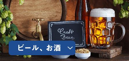ビール、お酒