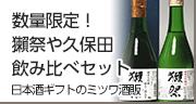 日本酒ギフトのミツワ酒販