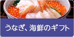 うなぎ、海鮮のギフト