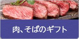 肉、そばのギフト
