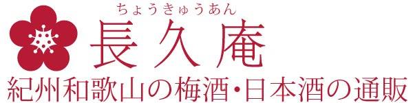 長久庵 紀州若山の梅酒・日本酒の通販