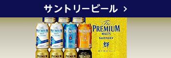 サントリービール