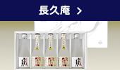 紀州の梅酒・日本酒の通販 長久庵