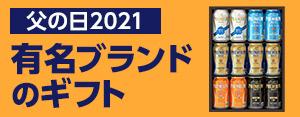 父の日2021 有名ブランド