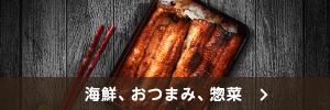 海鮮、おつまみ、惣菜