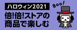 ハロウィン特集 2021 ②