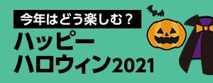 ハロウィン特集 2021 ③
