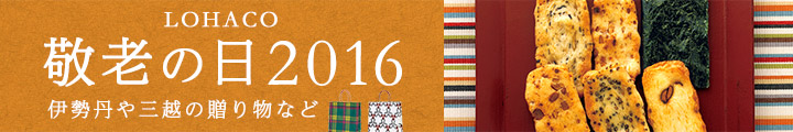 LOHACO敬老の日2016伊勢丹や三越の贈り物など