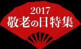2017 敬老の日特集
