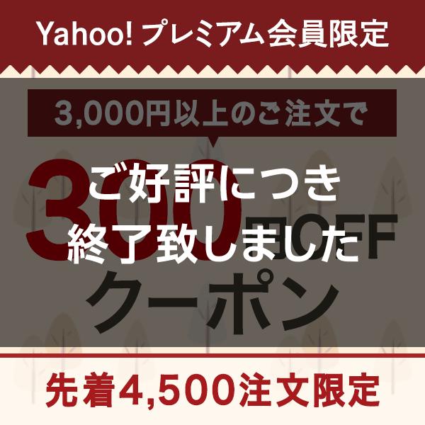Yahoo!プレミアム会員限定 3,000円以上のご注文で300円OFFクーポン 先着4,500注文限定