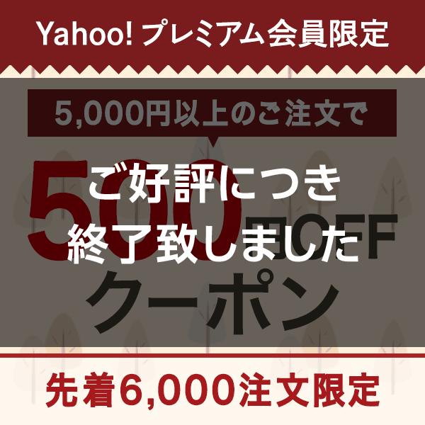 Yahoo!プレミアム会員限定 5,000円以上のご注文で500円OFFクーポン 先着6,000注文限定