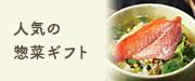人気の惣菜ギフト