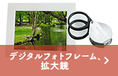 デジタルフォトフレーム、拡大鏡