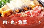肉・魚・惣菜