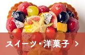 スイーツ・洋菓子