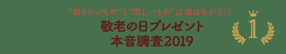 """""""贈りたいもの""""と""""欲しいもの""""は実はちがう!? 敬老の日プレゼント本音調査2019"""