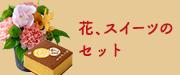 花・スイーツのセット