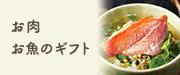 お肉、お魚のギフト