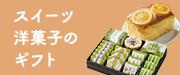 スイーツ 洋菓子のギフト