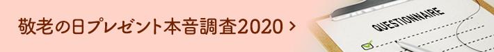 敬老の日プレゼント本音調査2020