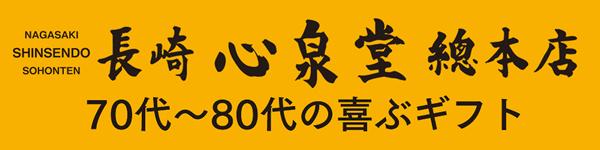 カステラ専門店・長崎心泉堂