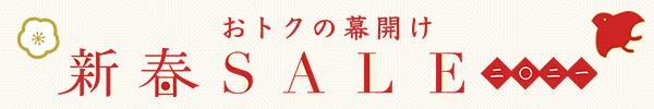 新春SALE2021