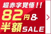 超赤字覚悟!! 82円&半額SALE