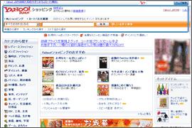 Yahoo!ショッピングトップページ