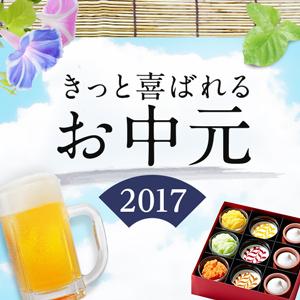 お中元2017 6/26~