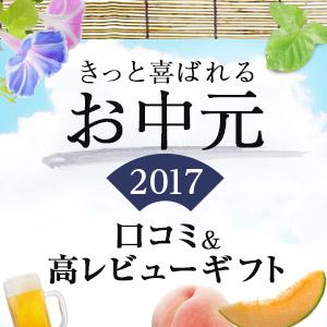 お中元2017お中元2017 口コミ&高レビュー