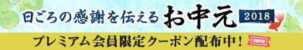 日ごろの感謝を伝えるお中元 2018 プレミアム会員限定クーポン配布中!