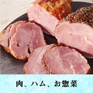 肉、ハム、お惣菜