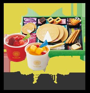 洋菓子、和菓子、アイスクリーム