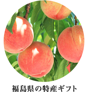 福島県の特産ギフト