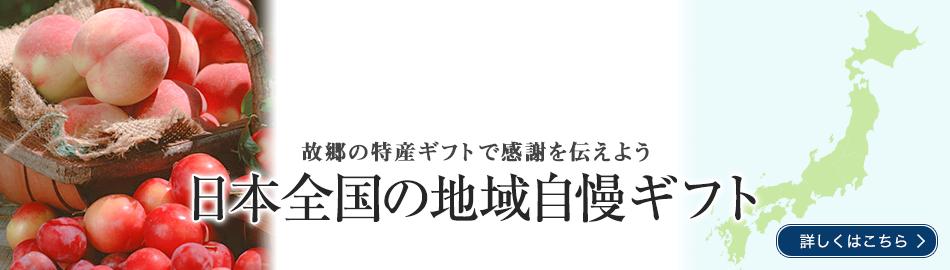 日本全国の地域自慢ギフト